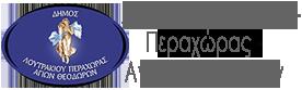 Δήμος Λουτρακίου Logo