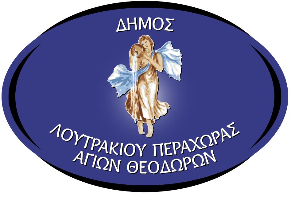 Δήμος Λουτρακίου – Περαχώρας – Αγίων Θεοδώρων